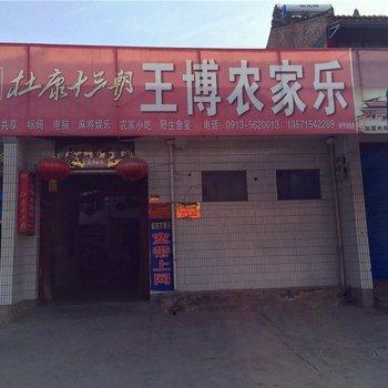 合阳王博农家乐酒店提供图片