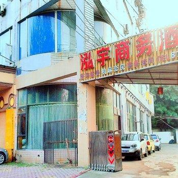 成都泓宇酒店