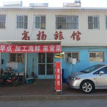 南戴河高扬家庭旅馆图片5