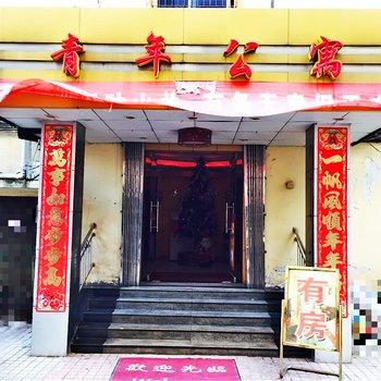 九江青年公寓图片1