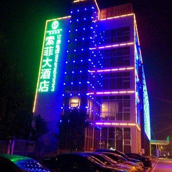 贵阳金阳索菲大酒店