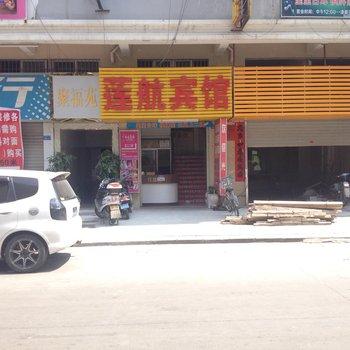 深圳市福永莲航旅馆(机场店)