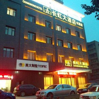 长虹大酒店(襄阳长源店)