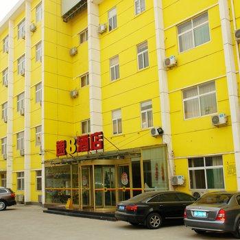 速8酒店(济南长途汽车总站店)图片