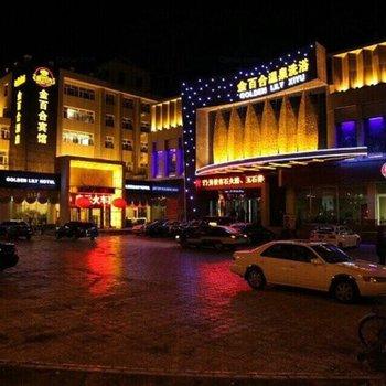 齐齐哈尔金百合快捷酒店