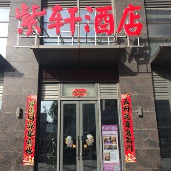 西安紫轩公寓酒店(高新路店)