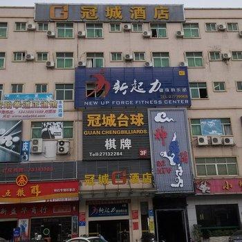 深圳冠城酒店