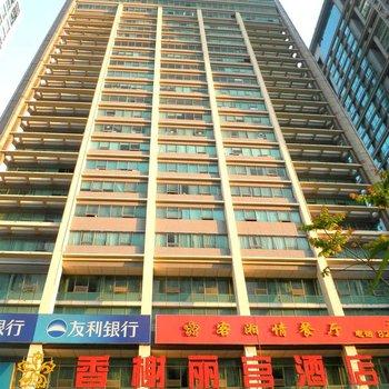 深圳香榭丽宫酒店