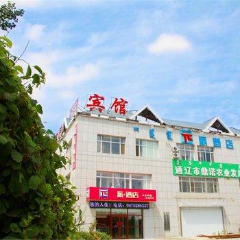 派酒店(通辽河西辽河公园店)