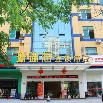 珊瑚海25小时连锁酒店海秀店(海南江鹏大酒店)