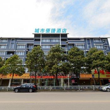 城市便捷酒店(安顺平坝店)
