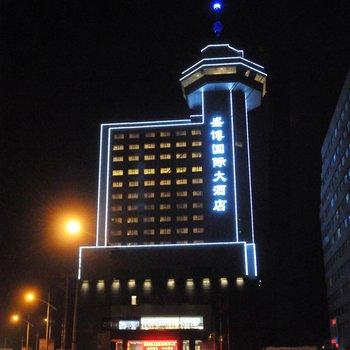 珲春盛博国际大酒店
