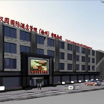 徐州汉园金鼎商务酒店