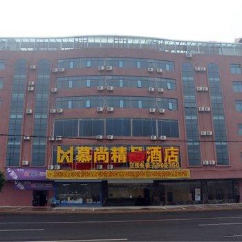 南宁慕尚精品酒店