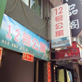 宁德寿宁12号公寓图片7