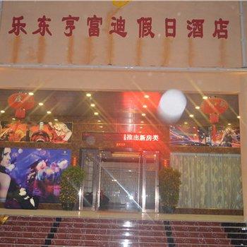 乐东亨富迪假日酒店