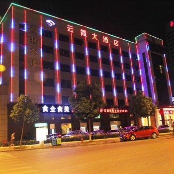 宁波云霞大酒店