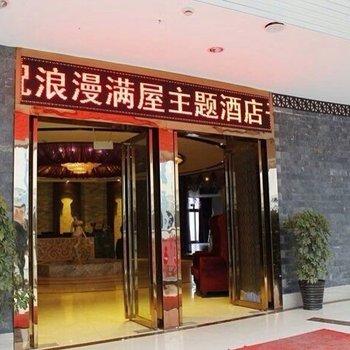 芜湖浪漫满屋主题酒店(新时代商业街店)