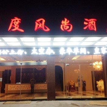 安顺平坝百度风尚酒店