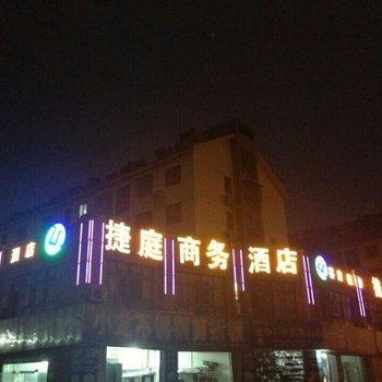 东台捷庭商务酒店