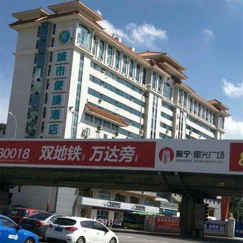 城市便捷酒店(南宁江南体育馆店)
