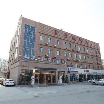 星程酒店(青岛振华路地铁站店)