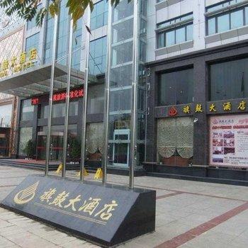 咸宁旗鼓大酒店