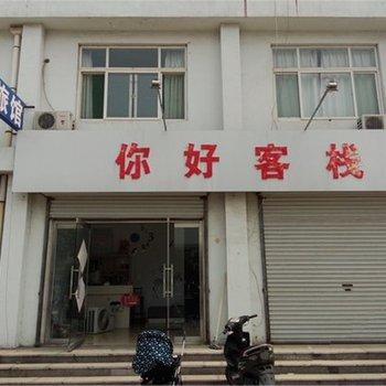 淄博周村你好客栈图片6