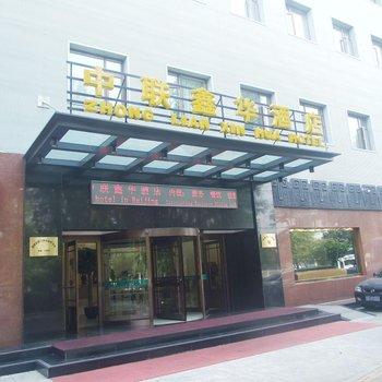 北京中联鑫华酒店(前门店)