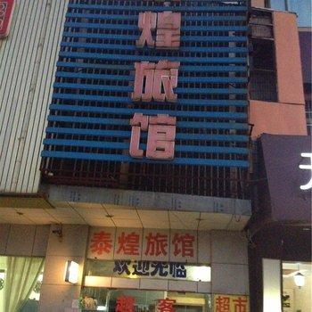 宁波泰煌旅馆