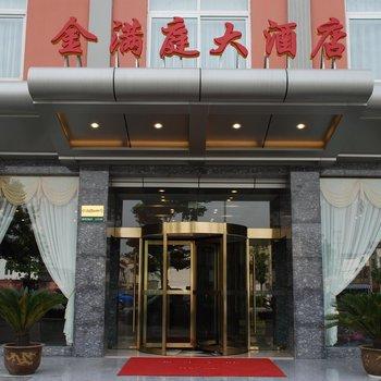 吴江金满庭大酒店