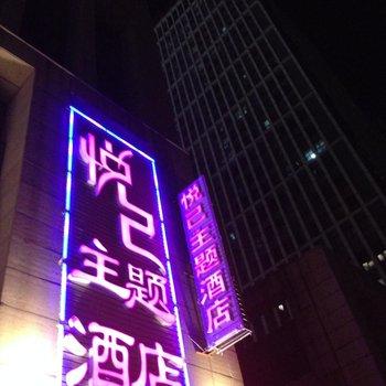 武汉悦己主题酒店(近3号线体育中心站B出口)图片1