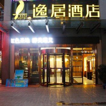 逸居连锁酒店(遵义老城店)