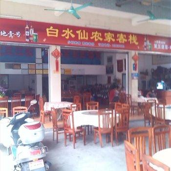 广州增城白水仙农家客栈图片12