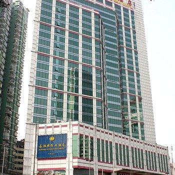 广东嘉福国际大酒店