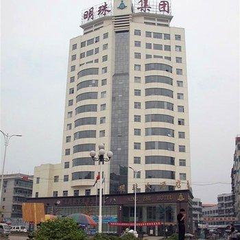 怀化明珠大酒店
