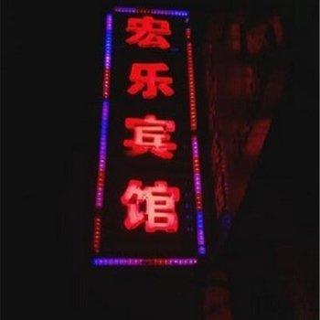 宜春宏乐宾馆