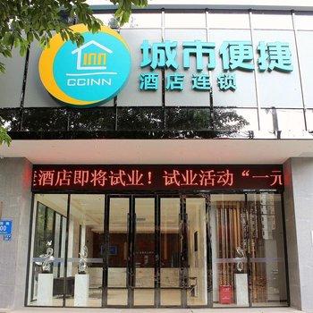 城市便捷酒店(深圳南山科技园马家龙店)