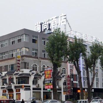洛阳尚尚主题酒店图片6