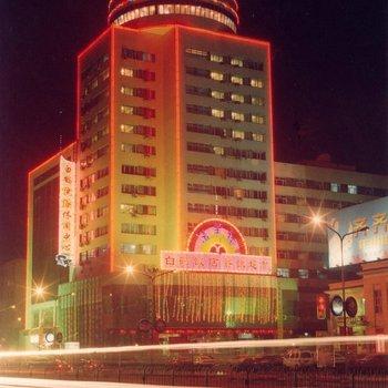齐齐哈尔白鹤宾馆