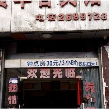 溆浦贵华香家庭宾馆图片7