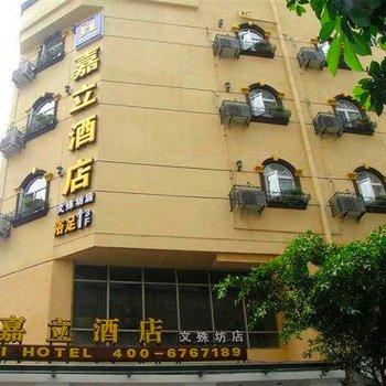 成都嘉立酒店(文殊院地铁站店)