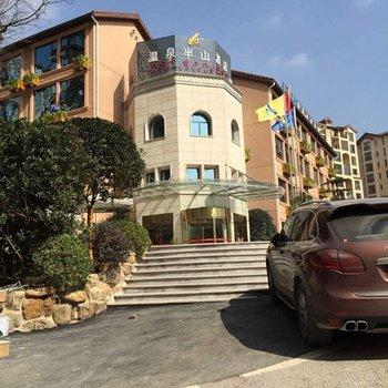 贵阳温泉半山酒店