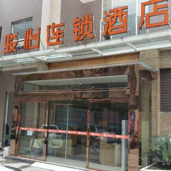 骏怡连锁酒店(眉山三苏雕像店)