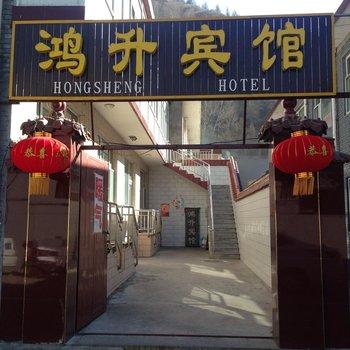 五台山鸿升公寓(五爷庙殊像寺)图片0