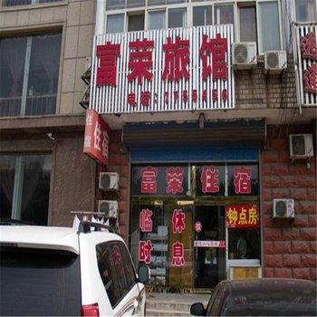 唐山富荣旅馆