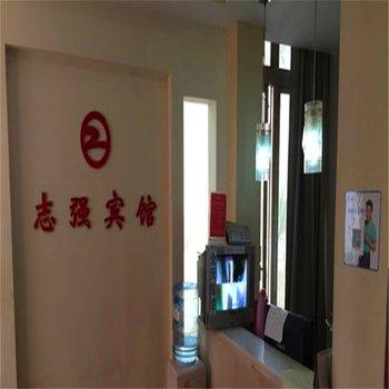 襄阳志强宾馆