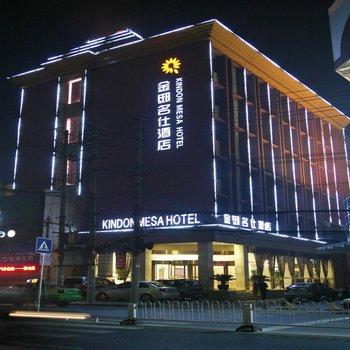 南昌金邸名仕酒店