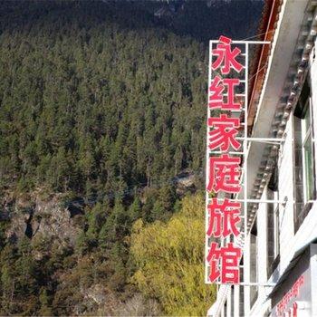 波密永红家庭旅馆图片13