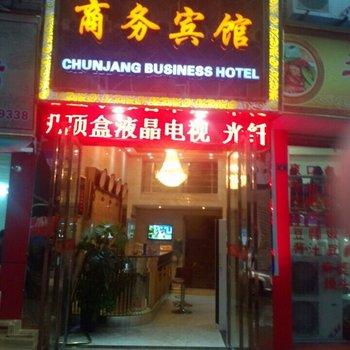 春江商务宾馆